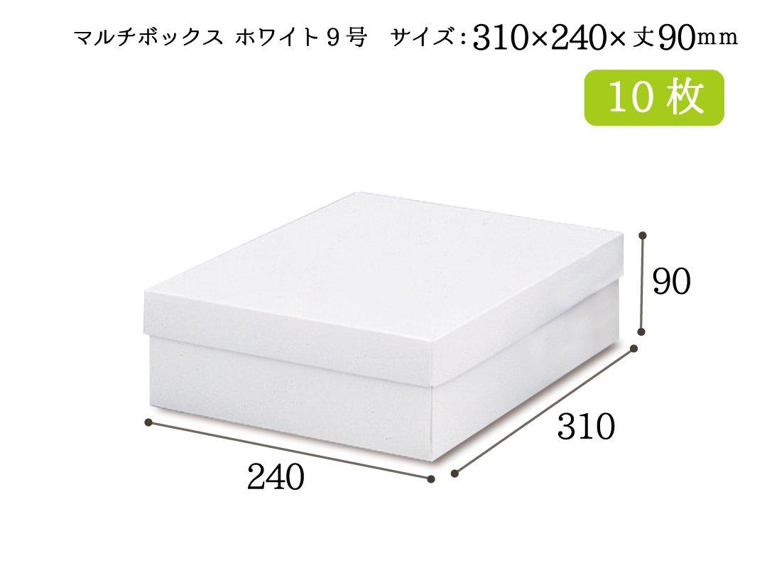 マルチボックス ホワイト9号 10枚入