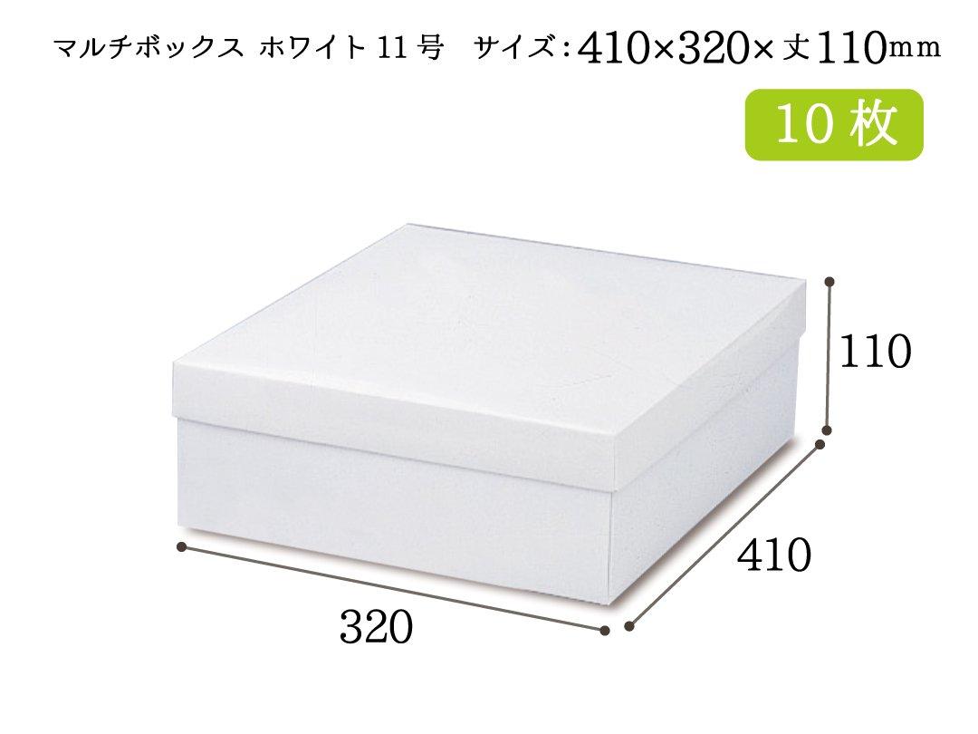 マルチボックス ホワイト11号 10枚入