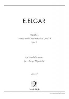 エルガー 行進曲「威風堂々」第1番 小編成対応:吹奏楽移調版(宮下研也編)