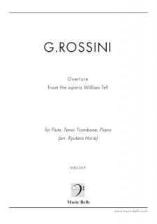 ロッシーニ 歌劇《ウィリアム・テル》序曲 フルート、トロンボーン、ピアノの三重奏(堀江龍太郎編)
