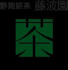 静岡のお茶・ 新茶 おいしい深蒸し茶の藤波園 ネットショップ (静岡 牧之原 牧の原)