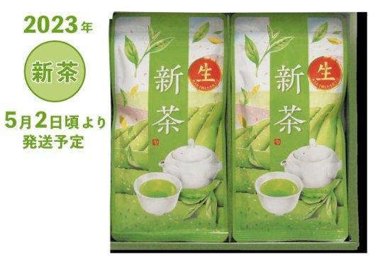 2021年 静岡牧之原新茶 深蒸し茶 生新茶 80g1本袋入り(箱なし)~2本詰合せ 5/2頃より発送