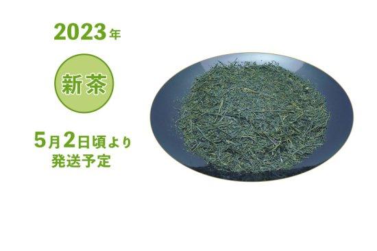 2021年 静岡牧之原 新茶 深蒸し茶 特上煎茶 特選初摘 袋詰め 100g・200g・500g 5/2頃より発送