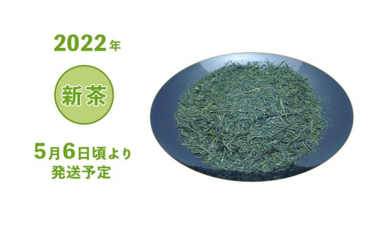 2020年 静岡牧之原 新茶 深蒸し茶 上煎茶 初摘 袋詰め 100g・200g・500g 5/6頃より発送