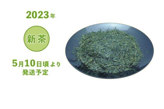 2021年 静岡牧之原 新茶 深蒸し茶 上煎茶 芳緑 袋詰め 100g・200g・500g 5/10頃より発送