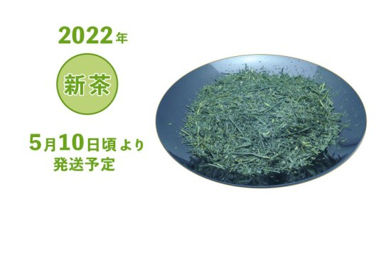 2021年 静岡牧之原 新茶 深蒸し茶 上煎茶 霧野 袋詰め 100g・200g・500g 5/10頃より発送