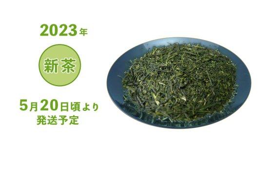 2019年 静岡牧之原 新茶 深蒸し茶 煎茶 あさつゆ 袋詰め 100g・200g・500g 5/20頃より発送