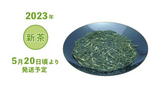 2020年 静岡牧之原 新茶 深蒸し茶 山出し茶(煎茶)袋詰め 200g 5/20頃より発送