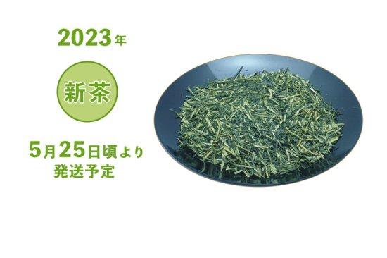 2021年 静岡牧之原 新茶 深蒸し茶 特撰くき茶 袋詰め 100g・200g・500g 5/25頃より発送