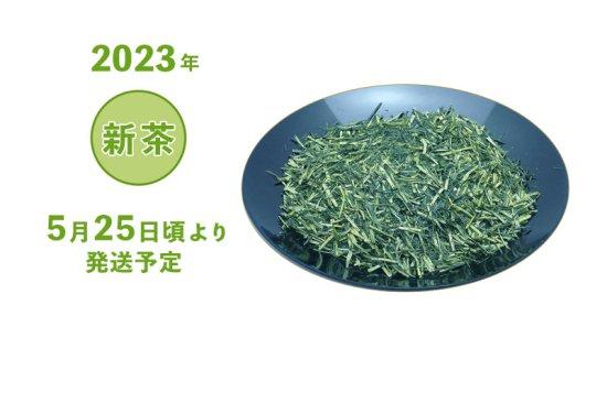 2021年 静岡牧之原 新茶 深蒸し茶 上くき茶 袋詰め 100g・200g・500g 5/25頃より発送