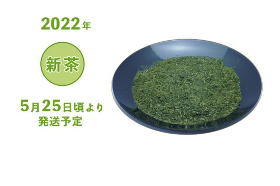 2020年 静岡牧之原 新茶 深蒸し茶 特選粉茶 袋詰め 100g・200g・500g 5/25頃より発送