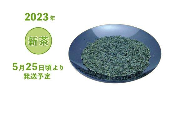 2021年 静岡牧之原 新茶 深蒸し茶 上芽茶 袋詰め 100g・200g・500g 5/25頃より発送