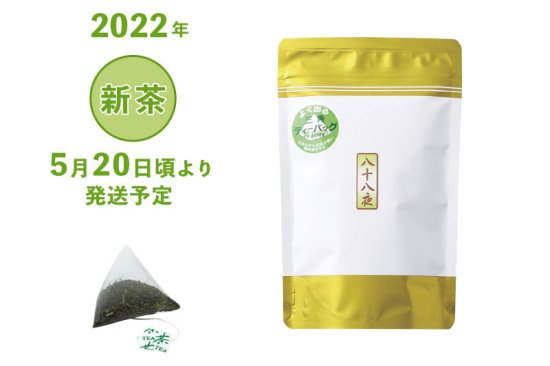 2021年 静岡牧之原 新茶 深蒸し茶 八十八夜ティーバッグ 5g×15ヶ入(三角ティーバッグ) 5/20頃より発送