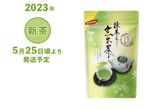 2021年 静岡牧之原 新茶 深蒸し茶 抹茶入玄米茶ティーバッグ 5g×20ヶ入 (三角ティーバッグ)5/25頃より発送