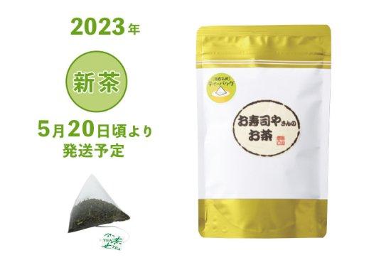 2021年 静岡牧之原 新茶 深蒸し茶 お寿司屋さんのお茶ティーバッグ 2g×30ヶ入(三角ティーバッグヒモ付)5/20頃より発送