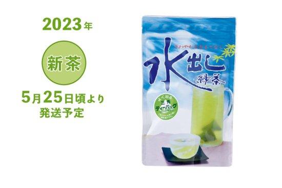 2021年 静岡牧之原 新茶 深蒸し茶 まろやかな味 水出し煎茶ティーバッグ 5g×15ヶ入 5/25頃より発送