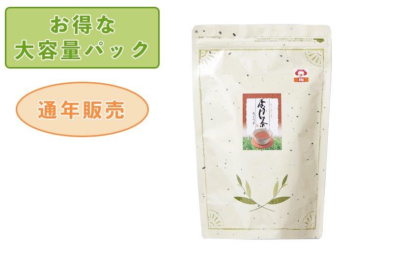2020年 静岡牧之原 お得な大容量パック 梅印ほうじ茶 5g×100ヶ入