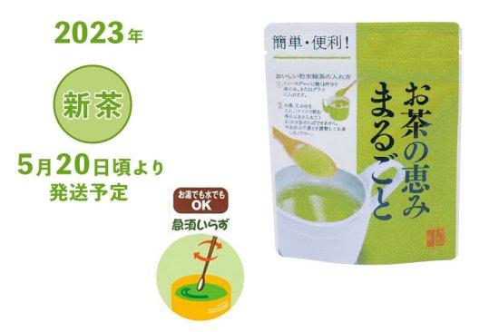 2020年 静岡牧之原 新茶 深蒸し茶 無添加 粉末緑茶 40g(スプーン付)5/20頃より発送