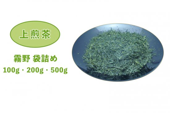 袋詰めお茶(静岡茶・牧之原茶)上煎茶 霧野 袋詰め 100g・200g・500g