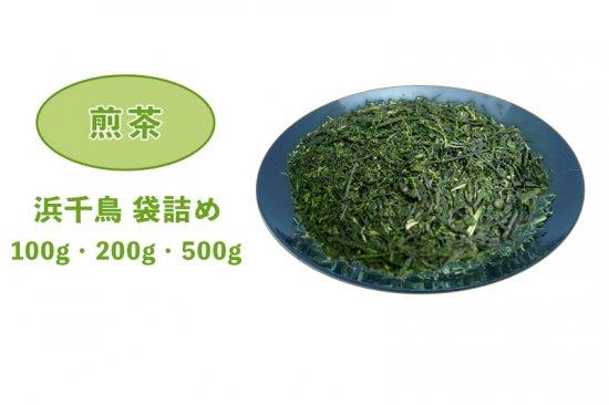 袋詰めお茶(静岡茶・牧之原茶)煎茶 浜千鳥 袋詰め 100g・200g・500g