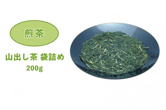 袋詰めお茶(静岡茶・牧之原茶)山出し茶(煎茶) 袋詰め 200g