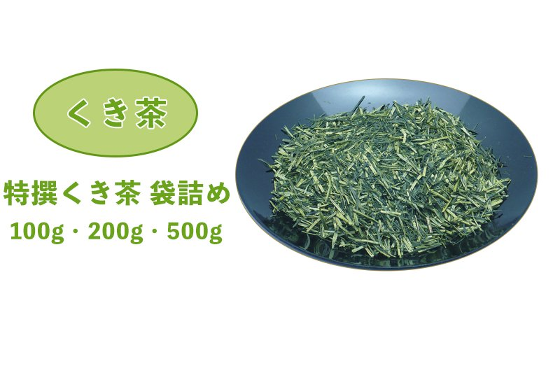 袋詰めお茶(静岡茶・牧之原茶)特撰くき茶 袋詰め 100g・200g・500g