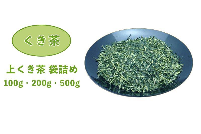 袋詰めお茶(静岡茶・牧之原茶)上くき茶 袋詰め 100g・200g・500g