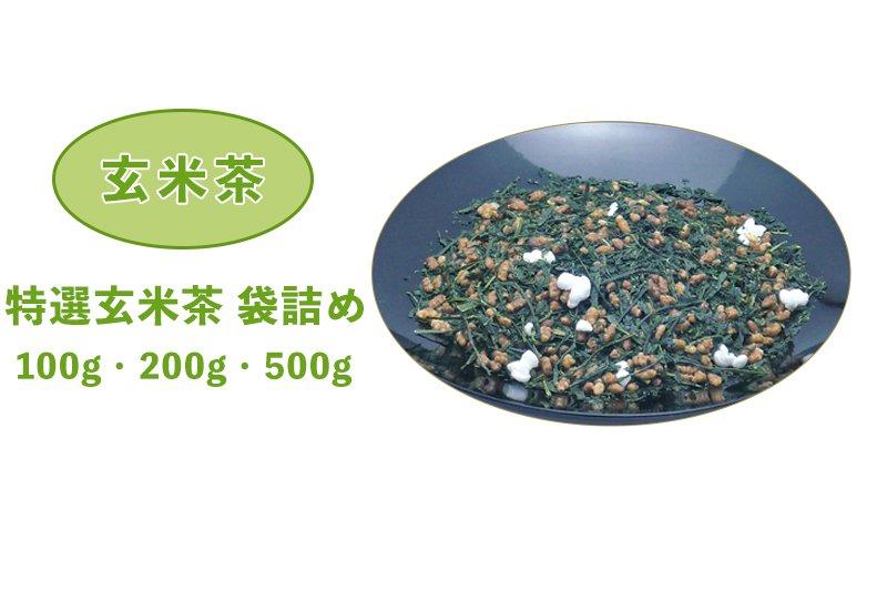 袋詰めお茶(静岡茶・牧之原茶)特選玄米茶 袋詰め 100g・200g・500g