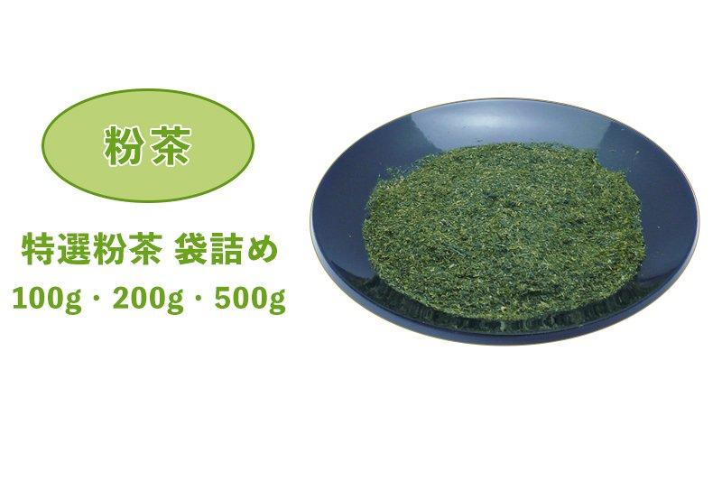 袋詰めお茶(静岡茶・牧之原茶)特選粉茶 袋詰め 100g・200g・500g