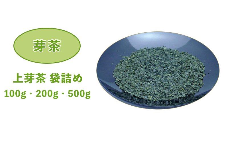 袋詰めお茶(静岡茶・牧之原茶)上芽茶 袋詰め 100g・200g・500g