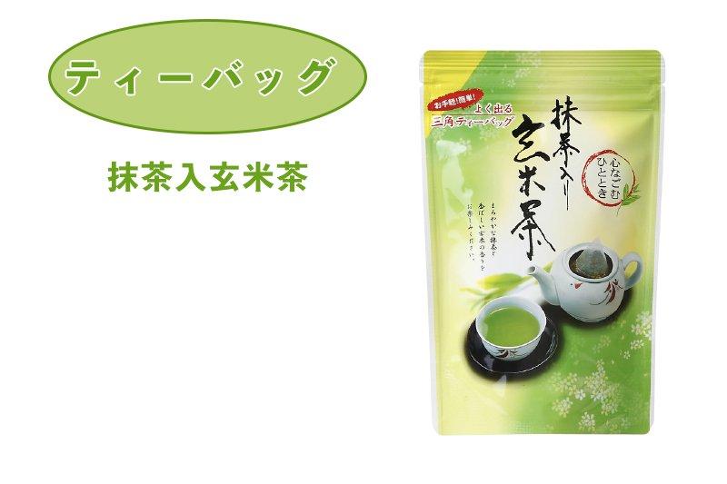 香り豊かな 抹茶入玄米茶ティーバッグ 5g×20ヶ入 (三角ティーバッグ)