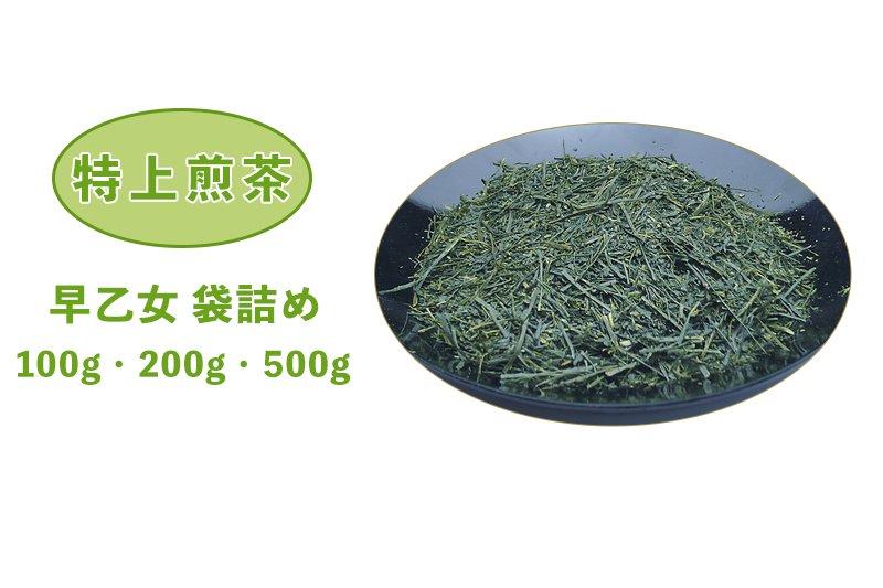 袋詰めお茶(静岡茶・牧之原茶)特上煎茶 早乙女 袋詰め 100g・200g・500g