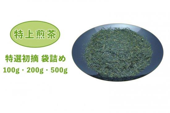 袋詰めお茶(静岡茶・牧之原茶)特上煎茶 特選初摘 袋詰め 100g・200g・500g