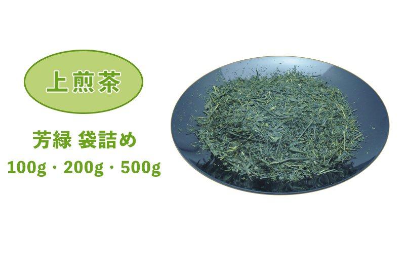 袋詰めお茶(静岡茶・牧之原茶)上煎茶 芳緑 袋詰め 100g・200g・500g