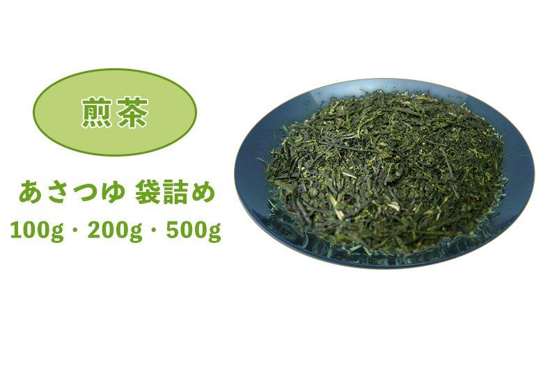 袋詰めお茶(静岡茶・牧之原茶)煎茶 あさつゆ 袋詰め 100g・200g・500g