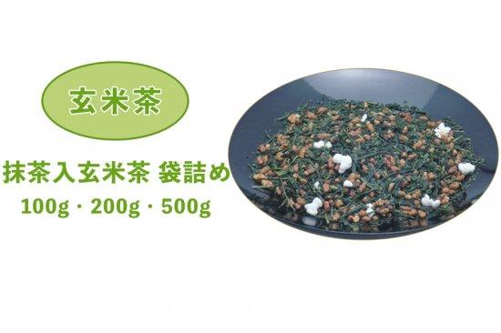 袋詰めお茶(静岡茶・牧之原茶)抹茶入玄米茶 袋詰め 100g・200g・500g