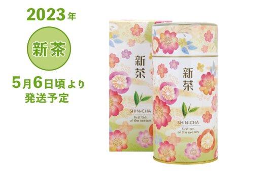 2019年 静岡牧之原 新茶 深蒸し茶 初摘 200g缶1本 5/6頃より発送