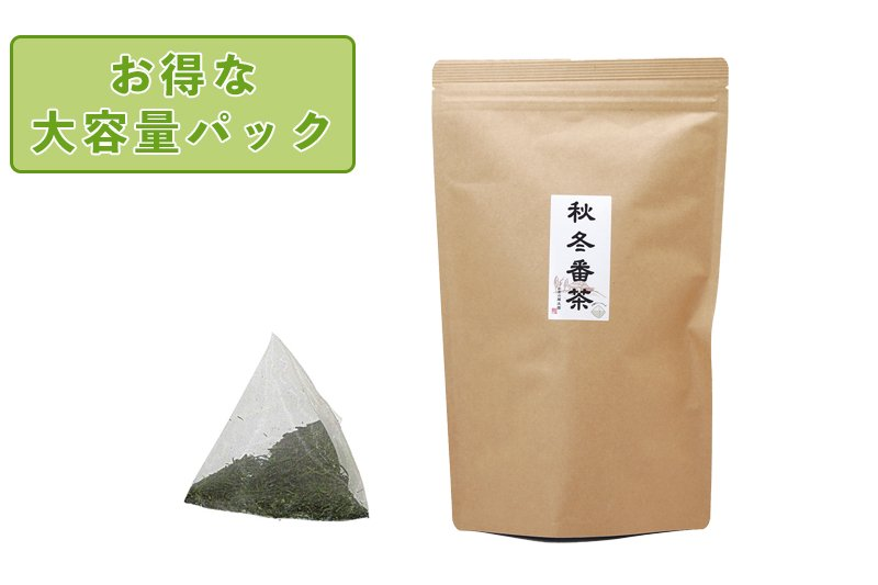 2021年 静岡牧之原 お得な大容量パック 秋冬番茶 8g×60個(ティーバッグ)糖の摂りすぎが気になる方