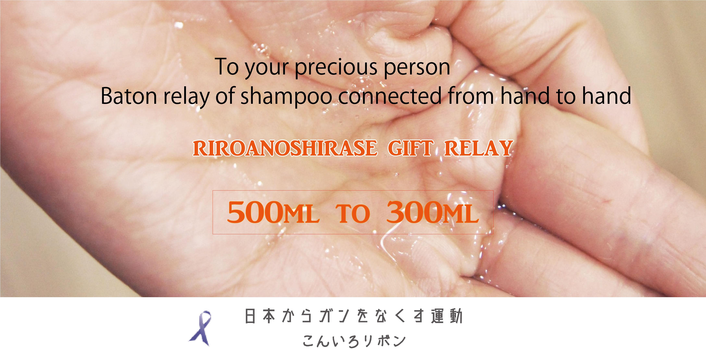 髪と頭皮の健康にこだわるヘアケアブランド | リロアノシラセ&DORINGANエピテーゼ