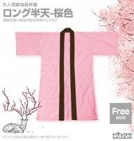 ロング半天-桜色