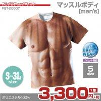 マッスルボディ[men's]-Tシャツ