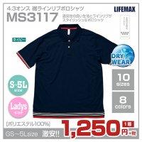 4.3オンス 裾ラインリブポロシャツ