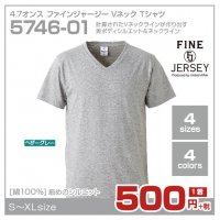 4.7オンス ファインジャージーVネックTシャツ