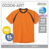 4.4オンス カラーブロックTシャツ