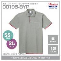 5.8オンス ベーシックレイヤードポロシャツ
