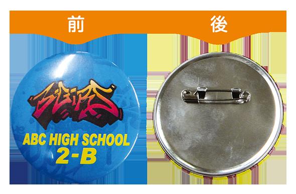 オリジナル缶バッヂ[φ44mm]