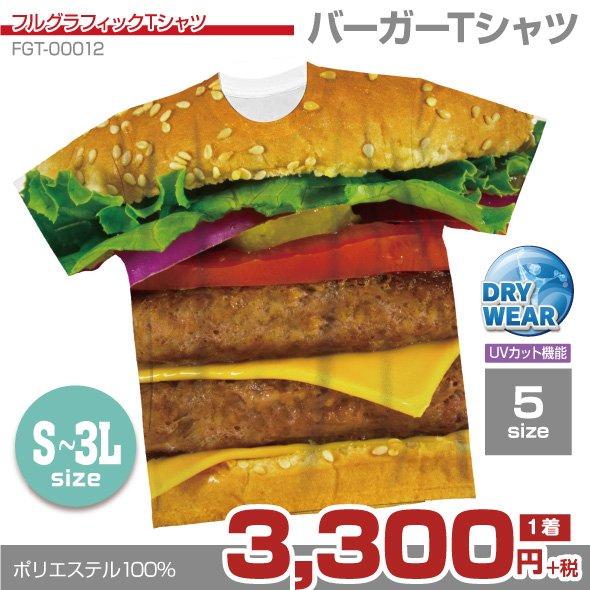 バーガーTシャツ