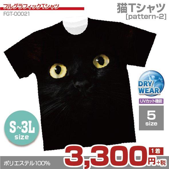 猫Tシャツ[pt.2]