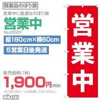 のぼり  営業中  赤  No.25337