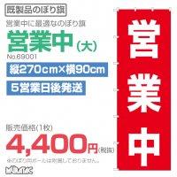 のぼり  営業中(大)  赤  No.69001